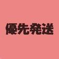 【発送オプション】 優先発送 600円 [0g]