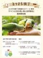 講演要旨集~ドイツと日本:飼い鳥と自然療法~ [40g]