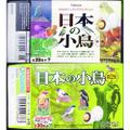 <Kabaya>日本の小鳥20種