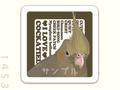 くちばしーる(大)シナモンオカメ・茶