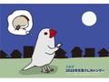 2018年文鳥さんカレンダー