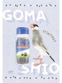 ポストカード GOMA・SHIO