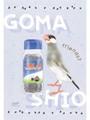 ポストカード GOMA・SHIO