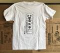 石田散薬Tシャツ(白)