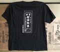 石田散薬Tシャツ(黒)