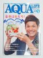 月刊 アクアライフ 9月号 NO.434