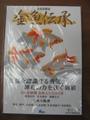 金魚伝承 第11号