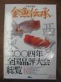 金魚伝承 第8号