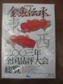 金魚伝承 第6号