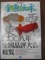 金魚伝承 第16号