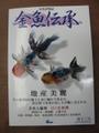 金魚伝承 第13号
