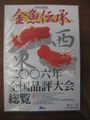 金魚伝承 第12号