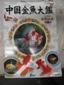 中国金魚大鑑