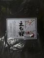 えび桜ソイル ノーマル 8L