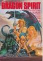 小説 ドラゴン・スピリット 蒼き竜と赤輪の勇者