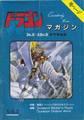 D&D新和版 情報誌 D&Dドラゴンマガジン Vol.2