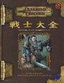 D&D3.5版 ダンジョンズ&ドラゴンズ 戦士大全