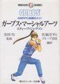 ガープス・マーシャルアーツ 汎用RPG格闘技ガイド(文庫版)
