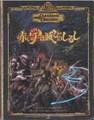 D&D3.5版 ダンジョンズ&ドラゴンズ シナリオ 赤い手は滅びのしるし(状態悪)