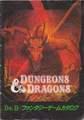D&D新和版 D&D ファンタジーゲームカタログ(黒)
