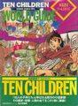 ソード・ワールドRPG 西部諸国ワールドガイド TEN CHILDREN