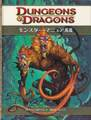 D&D4版 ダンジョンズ&ドラゴンズ モンスター・マニュアルⅡ