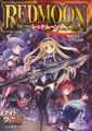 ナイトウィザード The 2nd Edition レッドムーン