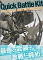 Quick Battle Kit Expansion:エムブリオマシンRPG
