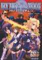 ナイトウィザード The 2nd Edition フライ・ミー・トゥ・ザ・ムーン(CD無し)