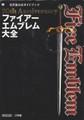 20th Anniversary ファイアーエムブレム大全