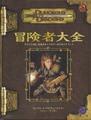 D&D3.5版 ダンジョンズ&ドラゴンズ 冒険者大全