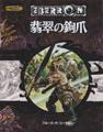 D&D3.5版 ダンジョンズ&ドラゴンズ エベロン シナリオ 翡翠の鉤爪