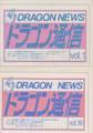 ドラゴン通信 Vol.1~Vol.18 フルセット