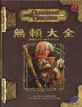D&D3.5版 ダンジョンズ&ドラゴンズ 無頼大全