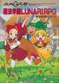 MAGIUS 魔法学園LUNAR!RPG