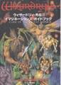 ウィザードリィ・外伝Ⅱ イマジネーションズ・ガイドブック