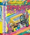 ゲーム必勝法シリーズ2 エキサイトバイク/アイスクライマー