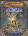 D&D3版 ダンジョンズ&ドラゴンズ 冒険シナリオ 地底の城塞