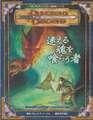 D&D3版 ダンジョンズ&ドラゴンズ 冒険シナリオ 迷える魂を喰らう者