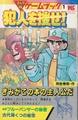 まんが版ゲームブック1 犯人を捜せ!