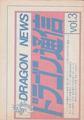 ドラゴン通信 Vol.3