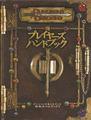 D&D3版 ダンジョンズ&ドラゴンズ プレイヤーズハンドブック 2002年度