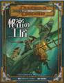 D&D3版 ダンジョンズ&ドラゴンズ 冒険シナリオ 秘密の工房
