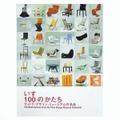 いす 100のかたち―ヴィトラ・デザイン・ミュージアムの名品