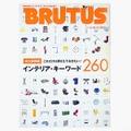 BRUTUS インテリア・キーワード260 [中古]