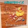 【2019年新リリース】YUKI BOARD WORKSさんのチョークアート・大判キャンバスバスプリント Rubber Duck(F8サイズ)
