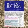 【アミノ酸と核酸が効く】悪臭がなくガツンと効く魚系有機配合肥料「魚の極み」お得な大袋(1.5kg)