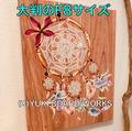 【2019年新リリース】YUKI BOARD WORKSさんのチョークアート・大判キャンバスプリント Dream Catcher(F8サイズ)