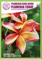 【冬越し終盤~初春の管理ヒント特集】Plumeria Club会報誌 Plumeria Today VOL.7