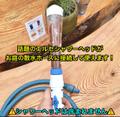 【とっても便利】植物が驚くほど良く育つ「エルセシャワーヘッド」がお庭で使える! 散水ホース接続キット(ホース長2m・ワンタッチコネクター付属)